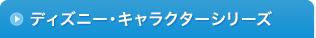 ディズニー・キャラクターシリーズ